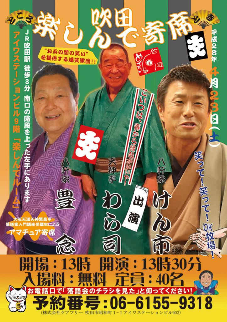 平成28年4月23日(土) 大阪・吹田 たのしんで寄席