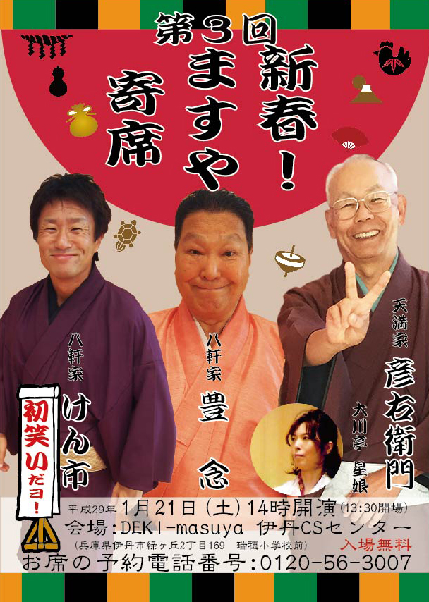 2017年1月21日(土)は兵庫県は伊丹市で「ますや寄席」